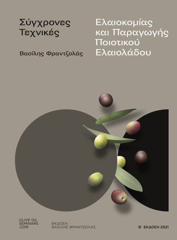 production-world-book-lays-out-best-practices-for-olive-oil-production-in-greece-olive-oil-times